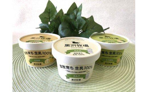 I195 【黒沢牧場】和歌山3姉妹アイスクリーム14個セット
