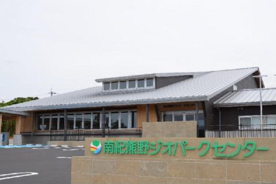 南紀熊野ジオパークの推進
