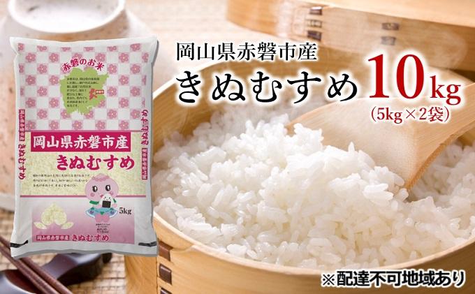 岡山県赤磐市産 きぬむすめ 10kg(5kg×2袋)
