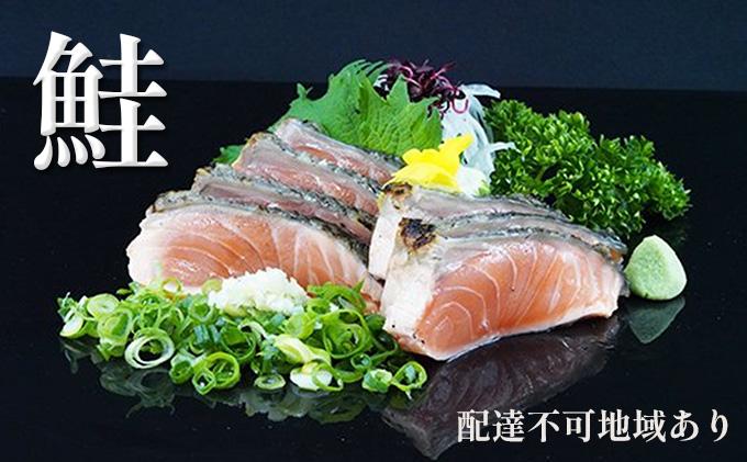 【すえひら】鮭(さけ)のたたき 5人前セット