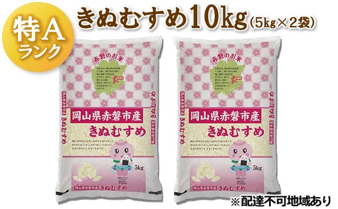 岡山県赤磐市産 特Aランク きぬむすめ 10kg(5kg×2袋)