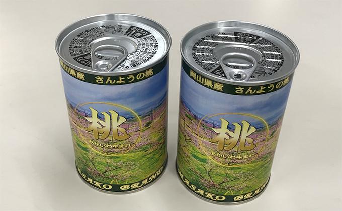 岡山県赤磐市産 清水白桃 シラップ漬け缶詰め 425g×2缶