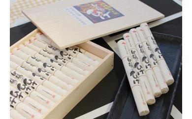 岡山県産小麦粉使用「白龍のひげ」抜群の食感とのど越し!