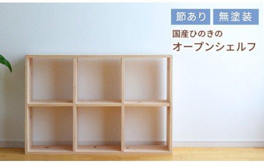 岡山県産ひのき オープンシェルフ 2×3 節あり