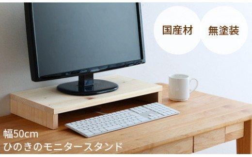 岡山県産ひのきのモニター台 50cm