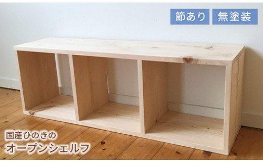 岡山県産ひのき オープンシェルフ 1×3 節あり
