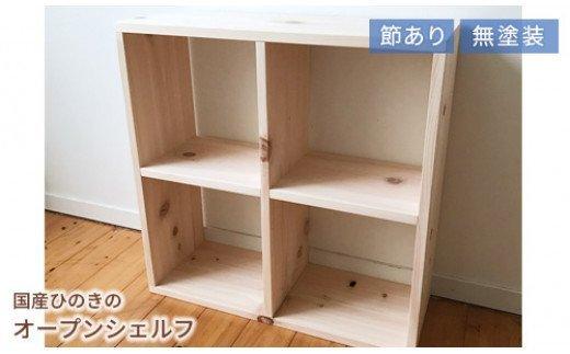 岡山県産ひのき オープンシェルフ 2×2 節あり