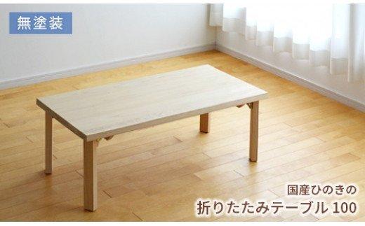 岡山県産ひのき 折れ脚テーブル 節なし