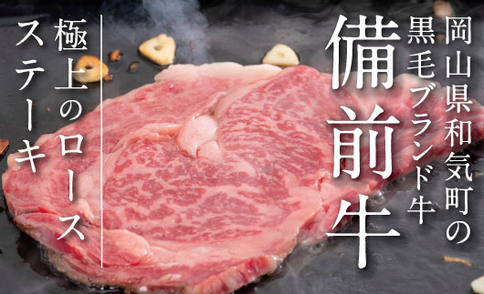 牛肉 備前牛(黒毛牛)ロースステーキセット 180g×3枚