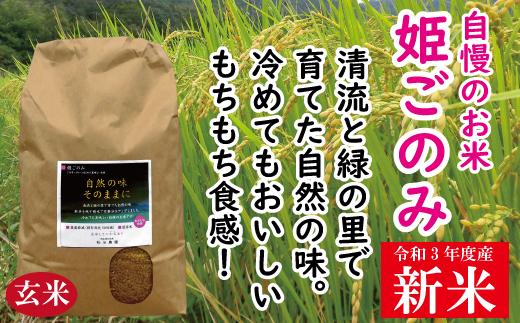 米 おいしいお米 姫ごのみ(玄米)10kg