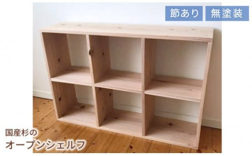 岡山県産杉 オープンシェルフ 2×3 節あり