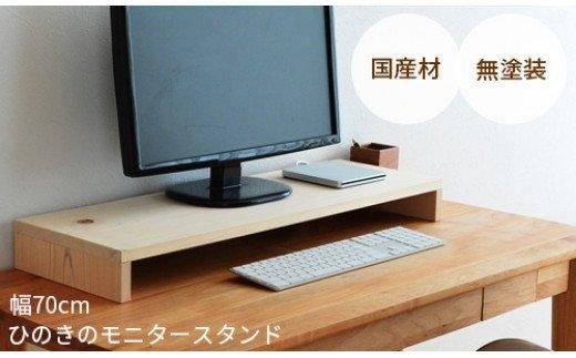 岡山県産ひのきのモニター台 70cm