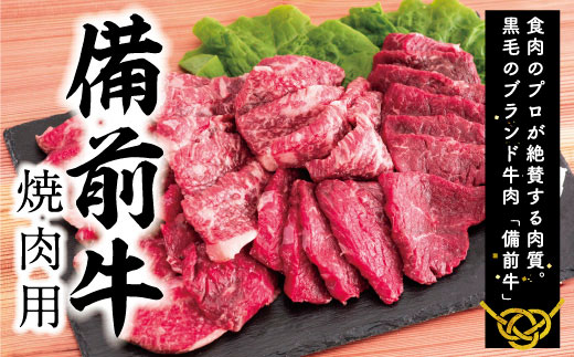 牛肉 備前牛(黒毛牛)焼肉セット 700g