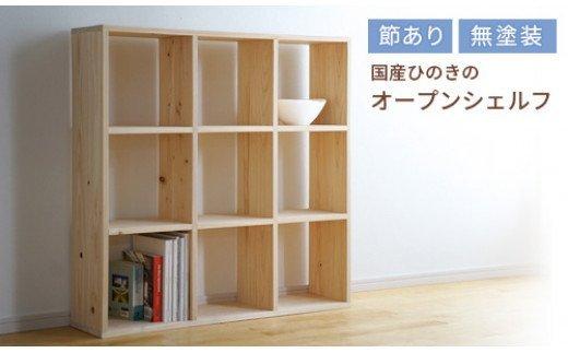 岡山県産ひのき オープンシェルフ 3×3 節あり