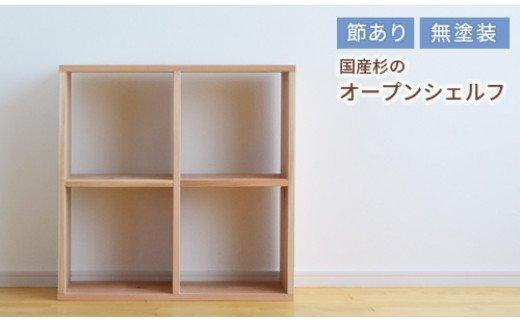 岡山県産杉 オープンシェルフ 2×2 節あり