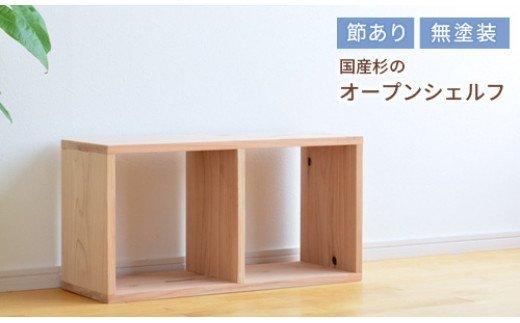 岡山県産杉 オープンシェルフ 1×2 節あり