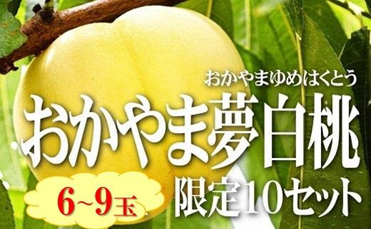 おかやま夢白桃(6~9個)