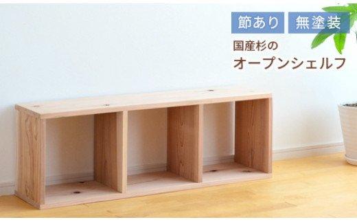 岡山県産杉 オープンシェルフ 1×3 節あり