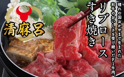 牛肉 清麻呂牛リブロースすきやきセット600g