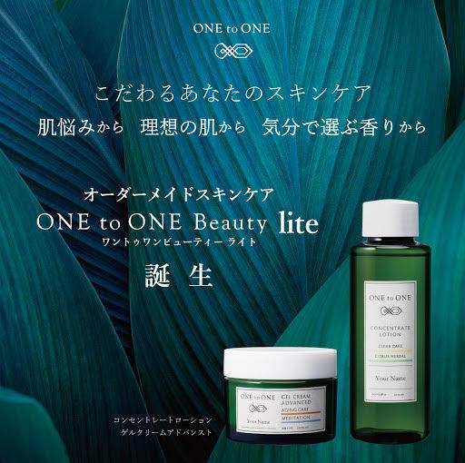ONE to ONE Beauty lite 天然精油のオーダーメイドスキンケアセット〈名入れ可〉