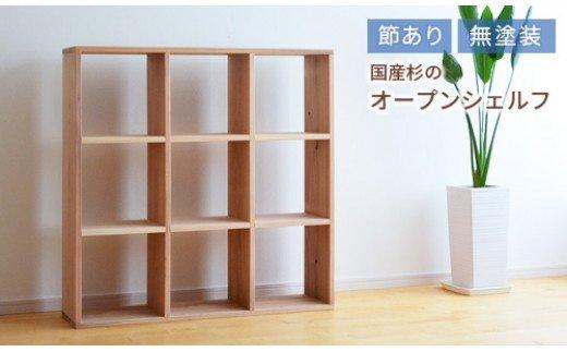 岡山県産杉 オープンシェルフ 3×3 節あり