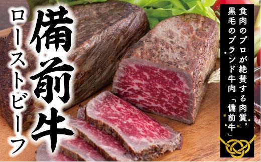 牛肉 備前牛(黒毛牛)ローストビーフ約650g(2ブロック)