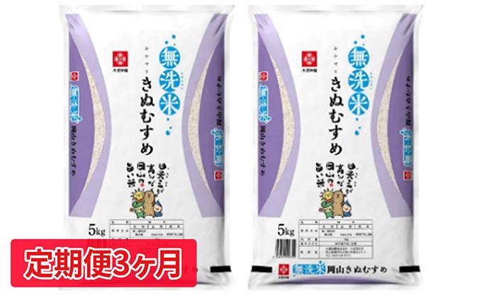 【定期便3ヵ月】無洗米岡山県産 特Aランクきぬむすめ10kg