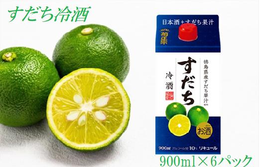 【徳島県産すだち果汁使用】すだち冷酒 900ml 6パックセット