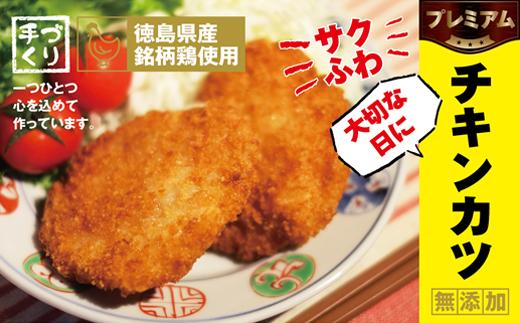 徳島県産銘柄鶏使用!大切な日にプレミアムチキンカツ
