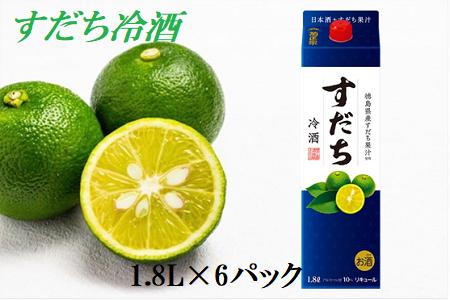 【徳島県産すだち果汁使用】すだち冷酒 1.8L 6パックセット