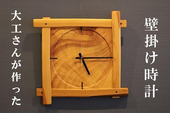 大工さんが作った壁掛け時計