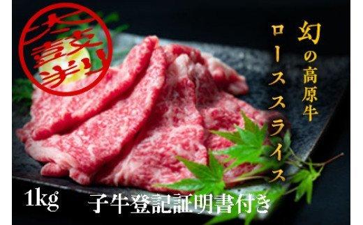 大川原高原牛特選ローススライス 1kg