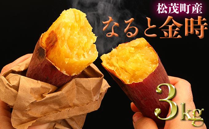 さつまいも(なると金時)松茂町産3kg 徳島 鳴門金時 芋 秋 旬 サツマイモ 正月 おせち