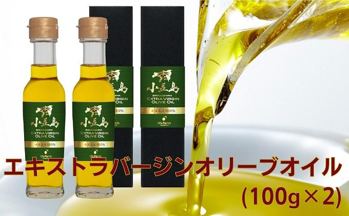 〈オーズファーム〉小豆島産 エキストラバージンオリーブオイル(100g×2)