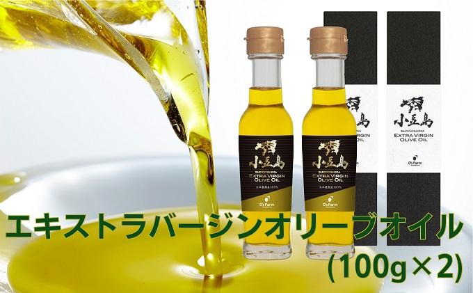 〈オーズファーム〉小豆島 自社農園産エキストラバージンオリーブオイル(100g×2)