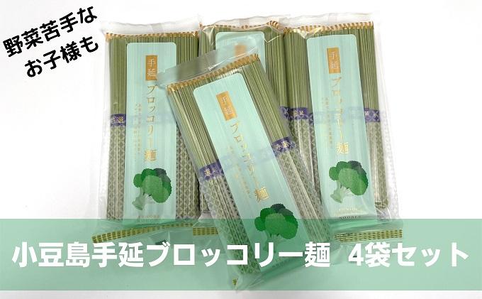 小豆島手延ブロッコリー麺 4袋セット