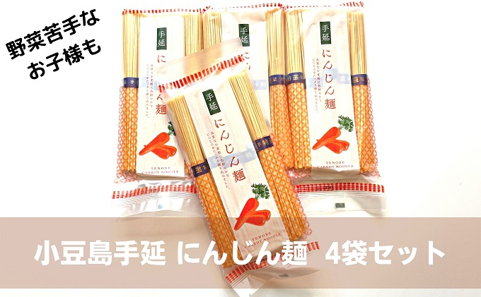 小豆島手延にんじん麺 4袋セット