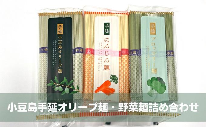 小豆島手延オリーブ麺・野菜麺詰め合わせ