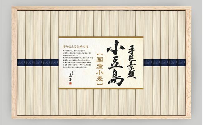 小豆島手延そうめん(国産小麦100%)