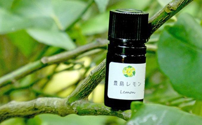 豊島レモン精油