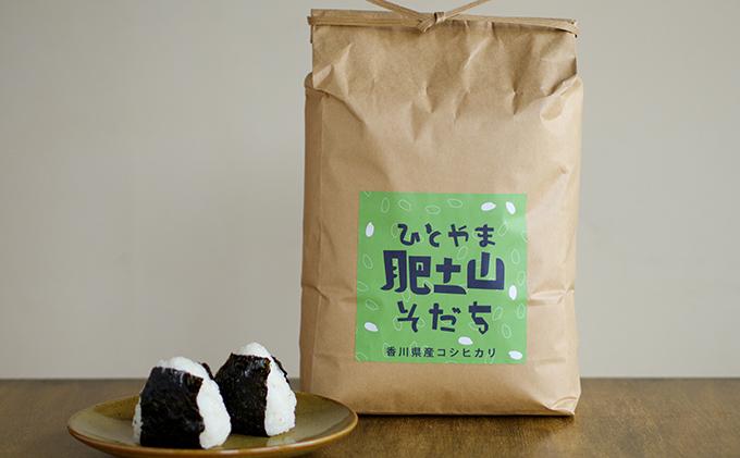 【令和3年米】〈肥土山そだち〉香川県産コシヒカリ 5kg