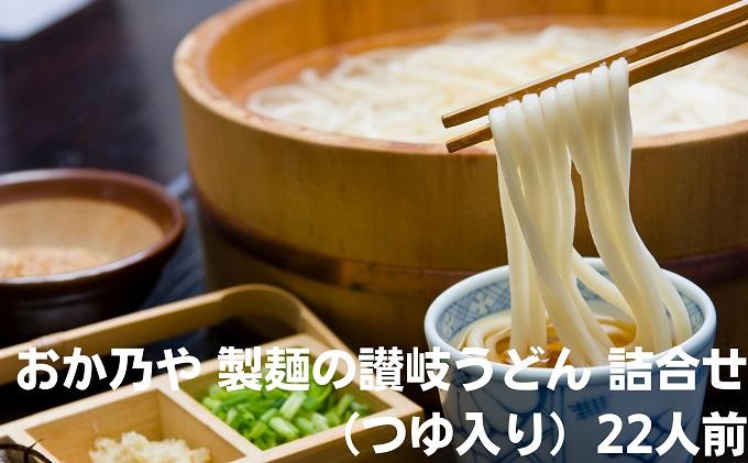 おか乃や 製麺の讃岐うどん 詰合せ(つゆ入り)22人前