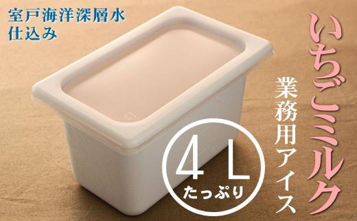 いちごミルク4L 業務用アイス