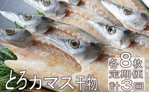 トロカマス干物8枚定期便【全3回】