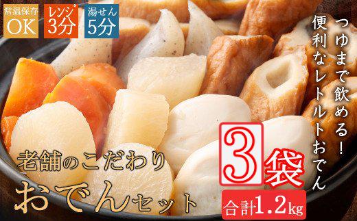 室戸のこだわりおでんセット【地場産野菜使用】(3袋)