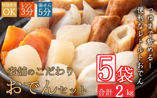 室戸のこだわりおでんセット【地場産野菜使用】(5袋)