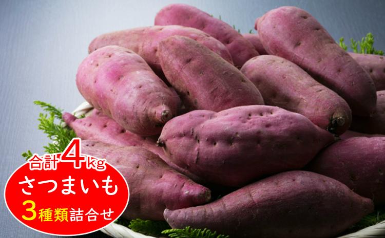 さつまいも食べ比べセット4kg(3種類詰合せ)<金時サツマイモ・紅はるか・シルクスイート・紫芋・フルーツこがね>