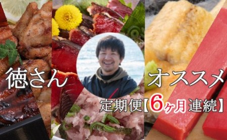 徳さんオススメ定期便【6ヶ月連続お届け】