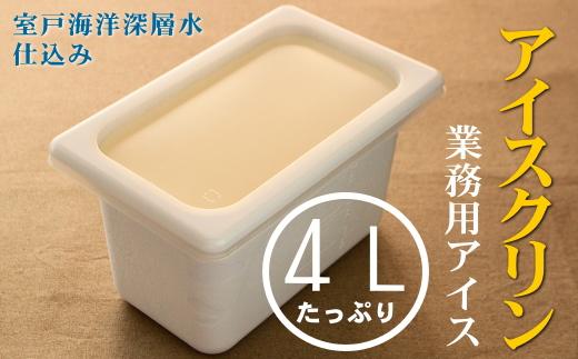 アイスクリン4L 業務用アイス
