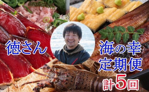 徳さんオススメ海の幸定期便【計5回】